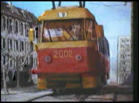 шёл трамвай 9 номер