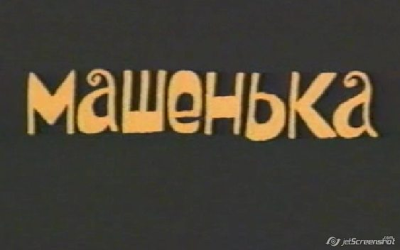 машенька